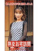 熟女お宅訪問 田口綾香(31才)