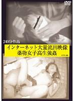 (fyvl001)[FYVL-001] インターネット大量流出映像 薬物女子校生強姦 ダウンロード