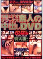 (fywv001)[FYWV-001] 投稿ビデオデラックス 素人の中出しDVD ダウンロード
