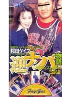 (fzc002)[FZC-002] 桜田ケイコクンの逆ナンパ物語 オフィスレディ ダウンロード