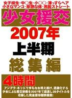少女援交2007年上半期総集編 ダウンロード