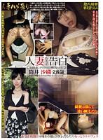 「人妻たちの告白 精液を欲しがり自ら見世物になった女 筒井沙織」のパッケージ画像