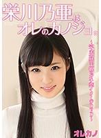 (gaor00114)[GAOR-114] 栄川乃亜はオレのカノジョ。 ダウンロード