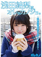 (gaor00115)[GAOR-115] 浅田結梨はオレのカノジョ。 ダウンロード