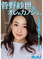 (gaor00119)[GAOR-119] 菅野紗世はオレのカノジョ。 ダウンロード