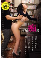 本屋痴漢【gapl-041】