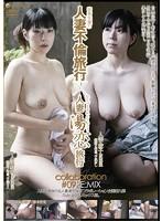 人妻不倫旅行×人妻湯恋旅行 collaborationリミックス#09 ダウンロード