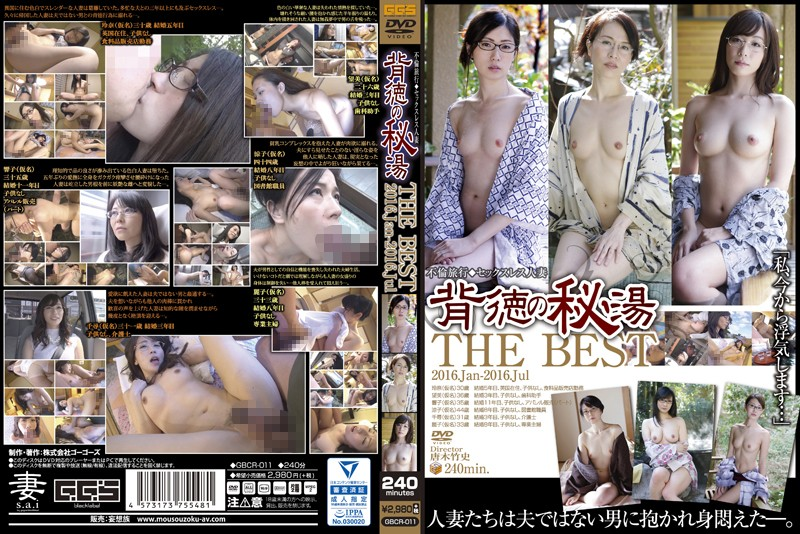 [GBCR-011] 背徳の秘湯 THE BEST 2016.Jan-2016.Jul