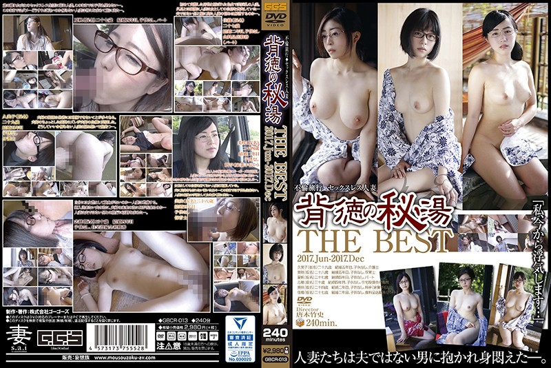[GBCR-013] 背徳の秘湯 THE BEST 2017.Jun-2017.Dec