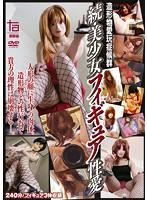 続・美少女フィギュア性愛 〜造形物愛玩症候群〜 ダウンロード