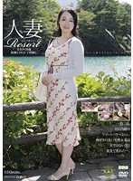「人妻Resort なおみ36歳、結婚13年目、子●無し」のパッケージ画像