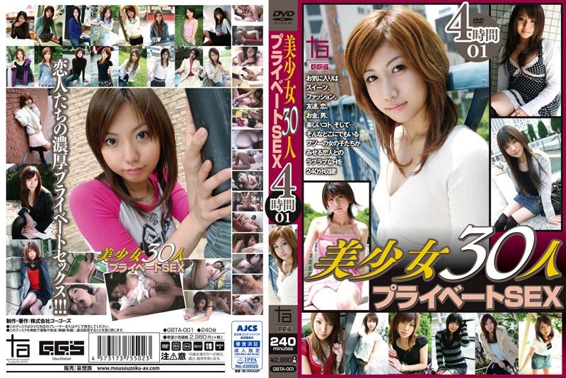 [GBTA-001] 美少女30人プライベートSEX01