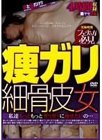 (gbux00007)[GBUX-007] 痩ガリ細骨皮女 ダウンロード