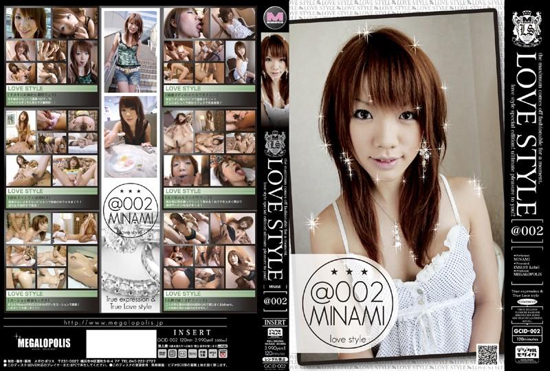LOVE STYLE @002 Minami