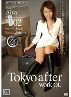 Tokyo after work OL #002 Aira ダウンロード