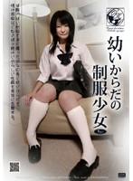 ●いからだの制服少女 ちぃ ダウンロード
