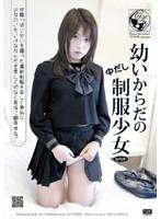 (gcud005)[GCUD-005] ●いからだの制服少女 中出し なのか ダウンロード