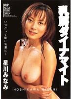 (gdt001)[GDT-001] 乳房ダイナマイト 星川みなみ ダウンロード