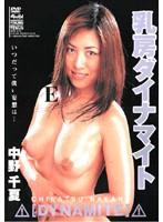 (gdt004)[GDT-004] 乳房ダイナマイト 中野千夏 ダウンロード
