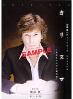 (gdd015)[GDD-015] 加藤鷹のPrivate Lesson カリスマ 〜美奈ちゃんの生鷹体験〜 ダウンロード