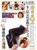 加藤鷹のPrivate Lesson カリスマ ver.4.0 素人熟女拘束椅子トランス
