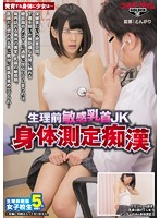 生理前敏感乳首JK 身体測定痴漢
