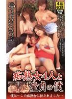 痴熟女4人と童貞の僕