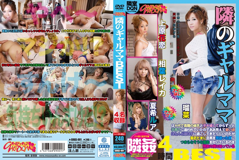 ギャル、瑠菜(安西瑠菜、RUNA)出演の無料熟女動画像。隣のギャルママBEST4時間