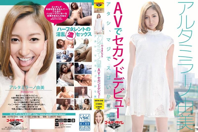 gdtm048 ハッピー系ハーフタレント アルタミラーノ由美 AVでセカンドデビュー「アタシ、マジでスゴいから笑」(ゴールデンタイム)