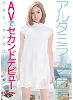 (gdtm00048)[GDTM-048] ハッピー系ハーフタレント アルタミラーノ由美 AVでセカンドデビュー 「アタシ、マジでスゴいから笑」 ダウンロード