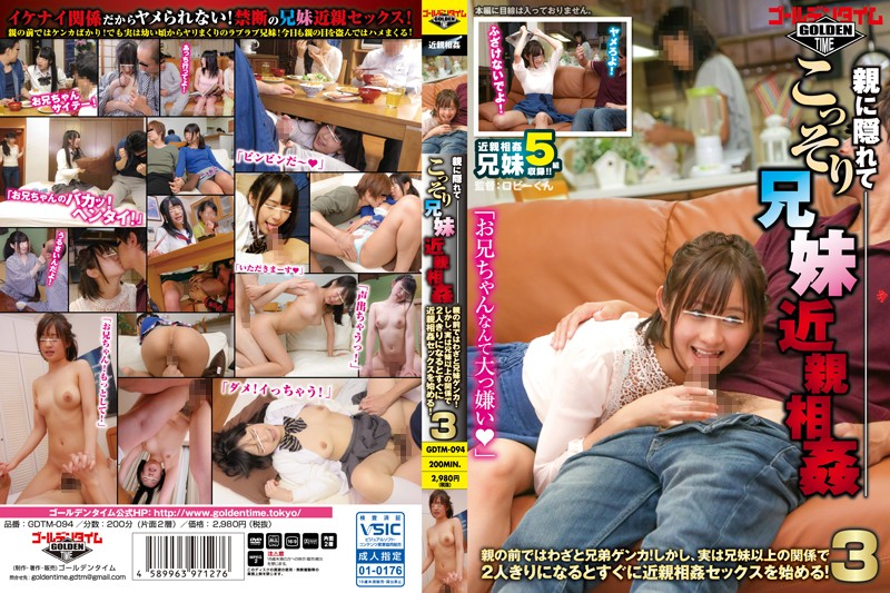 gdtm00094pl GDTM 094 Brother and Sister Discreetly Engage in Incest Without their Parents' Knowledge! In Front of Them, They Fight On Purpose! But Their Relationship is Not Just That of Siblings and So When They Find Time Alone, They Immediately Get Down to Having Sex! 3