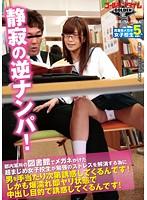 都内某所の図書館でメガネかけた超まじめ女子校生が勉強のストレスを解消する為に男を誘惑してくるんです!しかも爆濡れ即ヤリ状態で中出し目的で ダウンロード