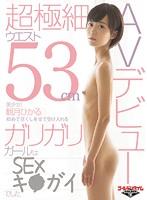 「超極細(ウエスト53cm)美少女!観月ひかるAVデビュー 初めて尽くしを全て受け入れるガリガリガールはSEXキ○ガイでした」のパッケージ画像