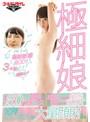 長澤ルナ(ながさわるな)の無料サンプル動画/画像3