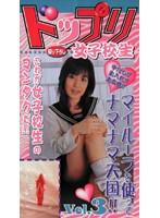ドップリ女子校生 Vol.3 ダウンロード