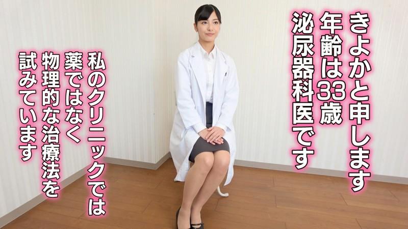 スイス発祥 ED治療のスペシャリスト 女性の身体を活用した魅惑の密着カウンセリングでフニャチンをガン勃起させたあげく何度も中出し!10,000本のチ○ポを完治させた現役ED治療クリニック専門医 きよかさん(33歳) の画像19