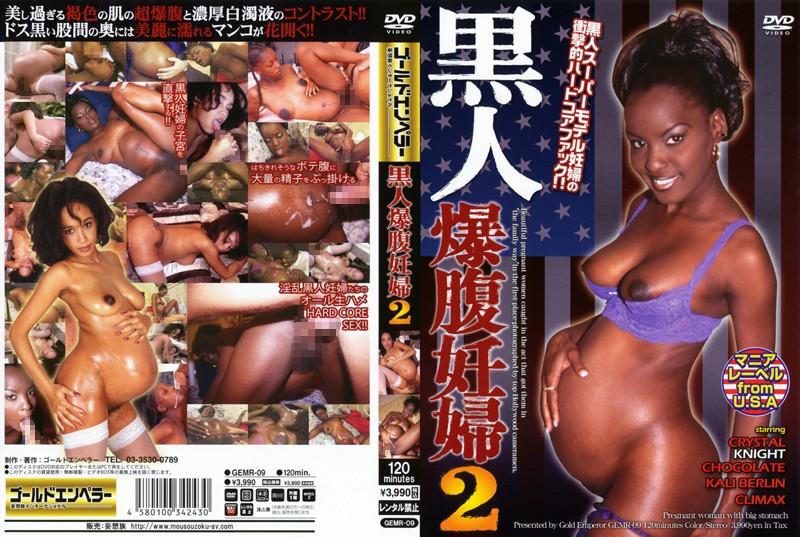 黒人爆腹妊婦2