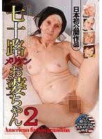 「七十路メリケンお婆ちゃん 2」のパッケージ画像
