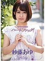 GENEKI最後のハードファック!紗藤あゆ【gens-013】