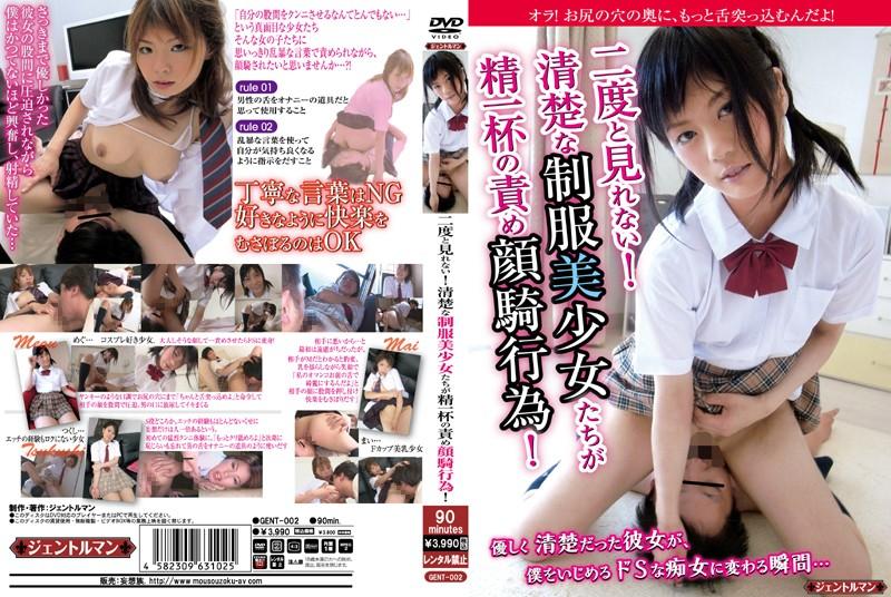[GENT-002] 二度と見れない! 清楚な制服美少女たちが精一杯の責め顔騎行為! 股間やお尻に押し付け 美少女 制服を着た清純そうな クンニ ールで、乱暴な言葉で