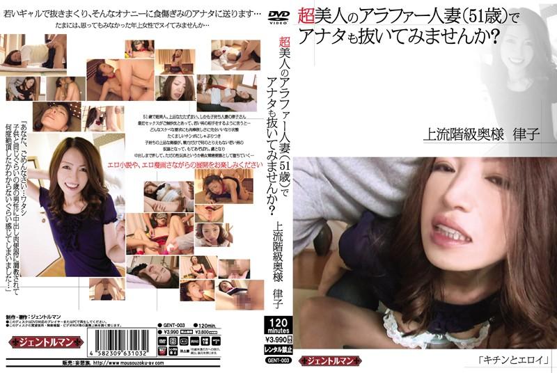 清楚の人妻、河合律子出演の中出し無料熟女動画像。超美人のアラファー人妻(51歳)で アナタも抜いてみませんか?