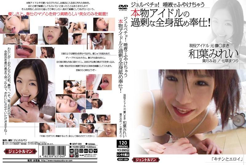 [GENT-004] ジュルベチョ! 唾液でふやけちゃう 本物アイドルの過剰な全身舐め奉仕!