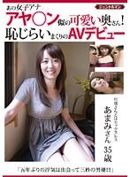 「あの女子アナアヤ○ン似の可愛い奥さん!恥じらいまくりのAVデビュー あまみさん 35歳」のパッケージ画像