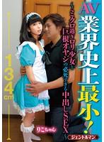 「業界史上最小! ミクロ過ぎロリ少女と 巨根オヤジの必死すぎる中出しSEX!!」のパッケージ画像