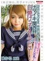 「ヤバ…ごっつええ 中出しやん!」ナマイキ関西弁、日焼けっ子AVデビュー!(※正体は、苦手オヤジにもヨガり狂うツンデレ娘でした…)ひかる18歳