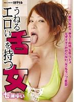 「うねるエロい舌を持つ女 七瀬ゆい」のパッケージ画像