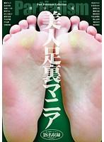 (gerb00027)[GERB-027] 美人足裏マニア ダウンロード