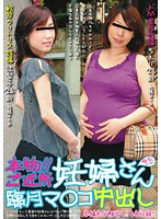 (gerb00028)[GERB-028] 本物!!ご近所妊婦さん 臨月マ○コ中出し ダウンロード