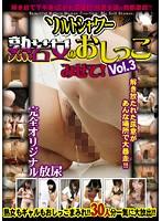 ソルトシャワー 熟若女のおしっこみせて Vol.3
