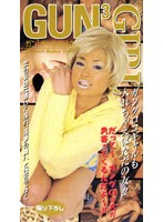 (gfa002)[GFA-002] GUN3 GIRL Vol.2 ダウンロード